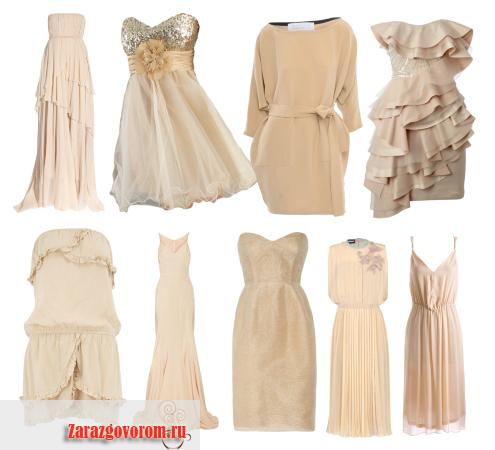 бежевого цвета платья