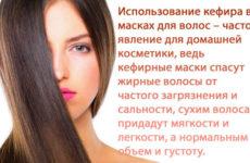 Кефирные маски для лечения волос и осветления