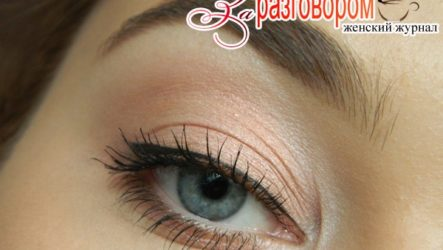 Лёгкий макияж глаз на каждый день