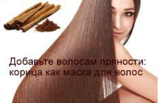 Восточная пряность для красоты волос. Маски для волос с корицей