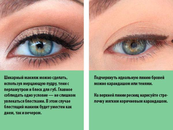 makiyazh glaz1